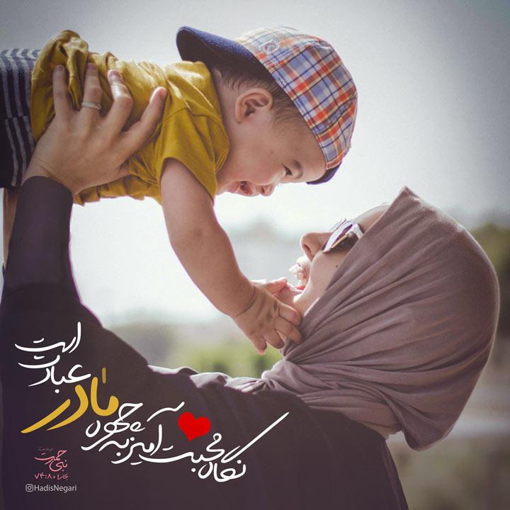 عکس نوشته زیبا مادر