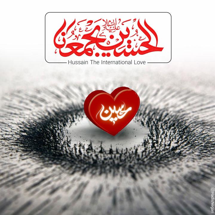 Image result for الحسین یجمعنا