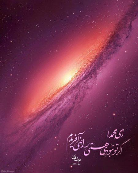 ای محمد اگر نبودی هستی را نمیآفریدم لولاک لماخلقت الافلاک
