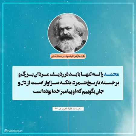 نظر دانشمندان درباره پیامبر اکرم و اسلام
